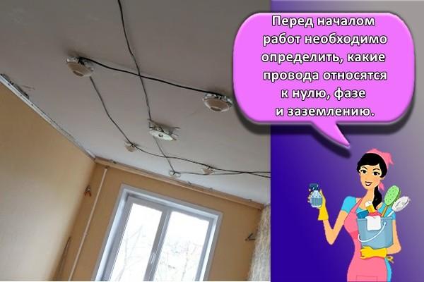 Перед началом работ необходимо определить, какие провода относятся к нулю, фазе и заземлению.