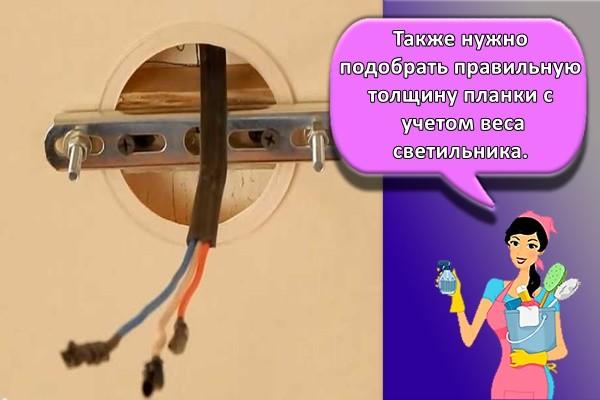 Также нужно подобрать правильную толщину планки с учетом веса светильника.
