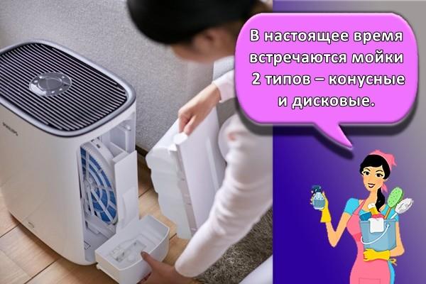 увлажнитель воздуха