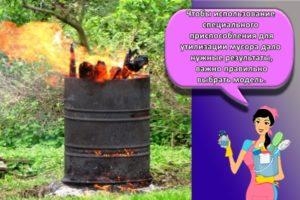 Преимущества контейнера для сжигания мусора и как изготовить своими руками