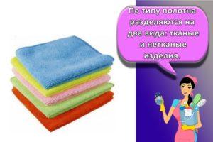 Виды и полезные свойства салфеток из микрофибры, правила выбора и уборки