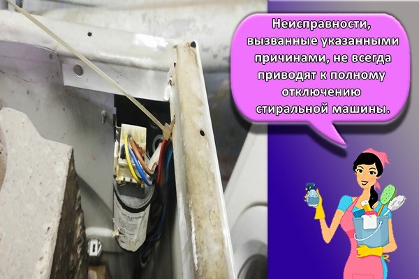 Неисправности, вызванные указанными причинами, не всегда приводят к полному отключению стиральной машины.
