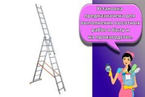 Описание и разновидности трехсекционных лестниц-стремянок и как выбрать