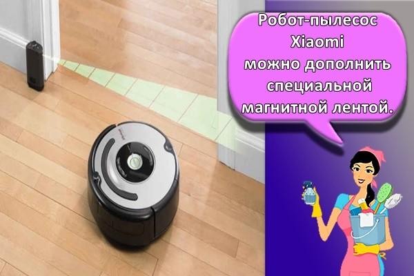 Робот-пылесос Xiaomi можно дополнить специальной магнитной лентой.