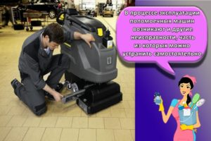 Инструкции по ремонту поломоечной машины и когда нужно отдавать в сервис