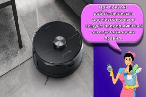 ТОП 13 моделей роботов-пылесосов для чистки ковров и критерии выбора