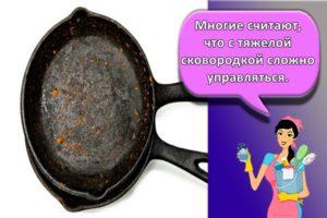 Правила ухода за чугунной сковородой и как восстановить ее свойства, ошибки