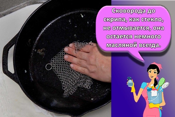 мытье сковородки