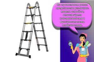 Разновидности телескопических лестниц и какая лучше, правила выбора и ухода