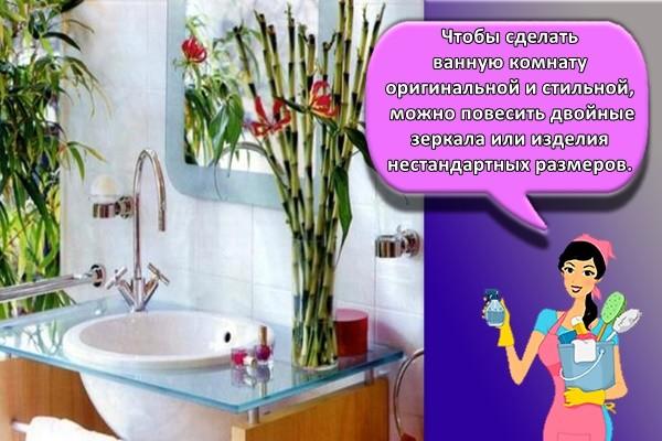 озеленение ванной