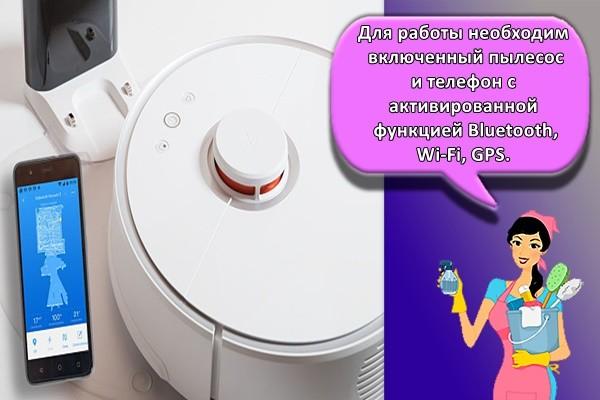 Для работы необходим включенный пылесос и телефон с активированной функцией Bluetooth, Wi-Fi, GPS.