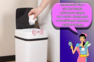 Описание и как выбрать сенсорную урну для мусора, можно ли сделать самому