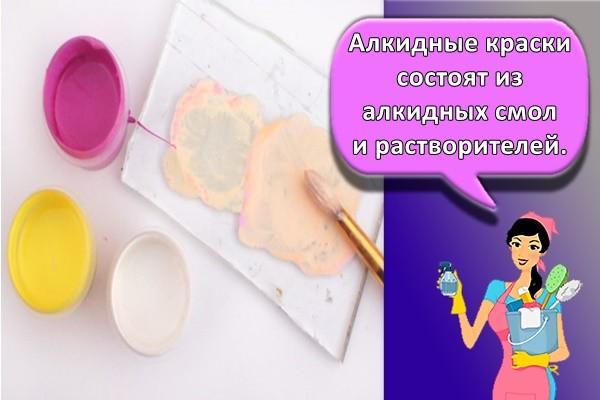 Алкидные краски состоят из алкидных смол и растворителей.