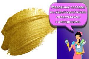 Топ-4 разновидности золотой краски и как применять в домашних условиях