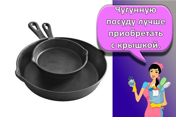 Чугунную посуду