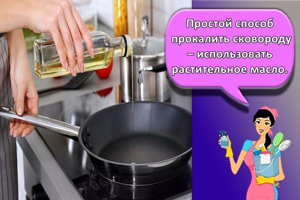 сковородка и олия