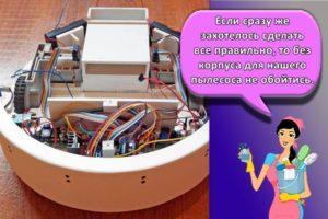 Что нужно для изготовления своими руками робота-пылесоса и схемы работ