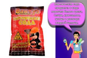 Для чего в домашних условиях применяется каустическая сода и как ее развести