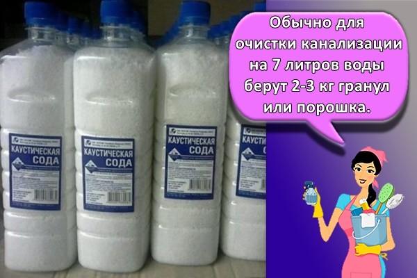 Обычно для очистки канализации на 7 литров воды берут 2-3 кг гранул или порошка.