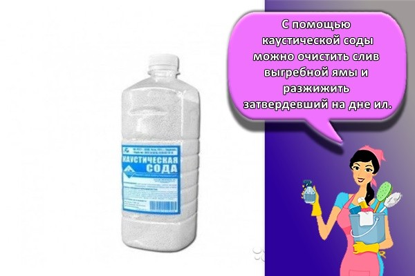 С помощью каустической соды можно очистить