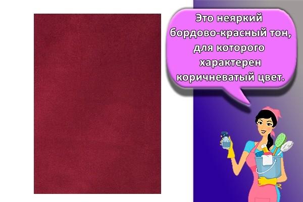 цвет бордовый