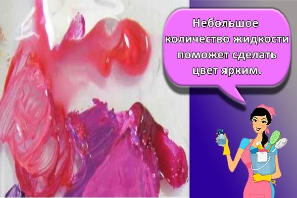 Небольшое количество жидкости поможет сделать цвет ярким.