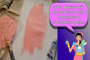 Как при смешивании красок можно получить персиковый цвет и его оттенки