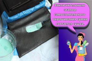 Пошаговая инструкция по покраске кожаной сумки в домашних условиях