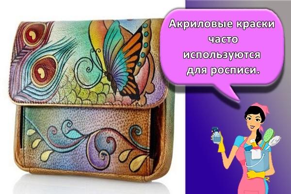 Акриловые краски часто используются для росписи.