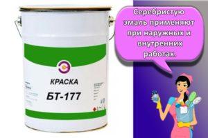 Состав и технические характеристики краски БТ-177, норма расхода и хранение