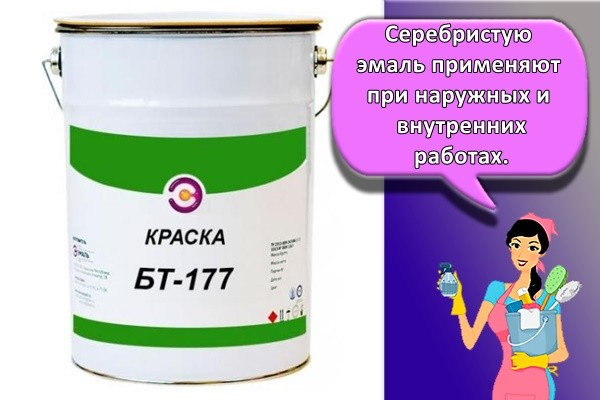краска бт 177