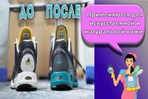 Чем лучше и как правильно красить подошву кроссовок, пошаговая инструкция