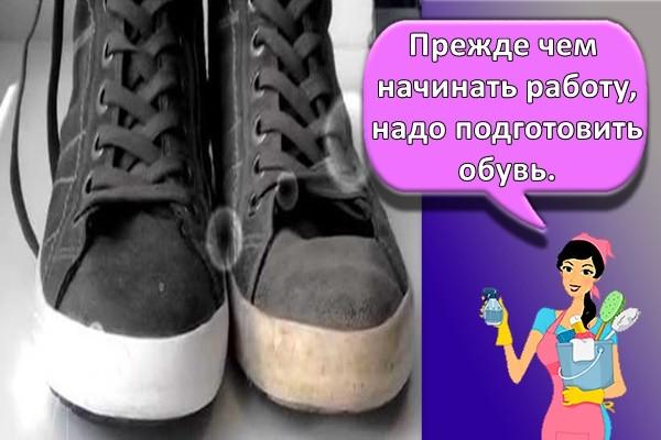 Прежде чем начинать работу, надо подготовить обувь.
