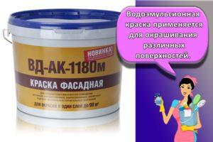 Технические характеристики водоэмульсионной краски ВЭАК-1180 и топ-6 фирм