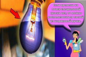 Чем в домашних условиях покрасить лампочку, топ-7 средств и что не подойдет