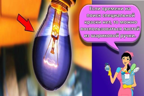 покраска лампочки