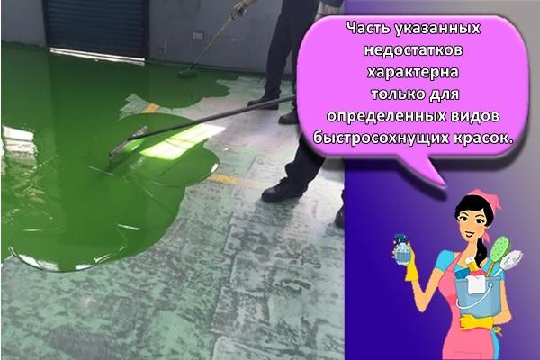 Часть указанных недостатков характерна только для определенных видов быстросохнущих красок.