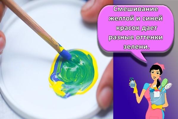 Смешивание желтой и синей красок дает разные оттенки зелени.