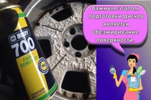 Топ-5 красок для дисков и нанесение своими руками в домашних условиях