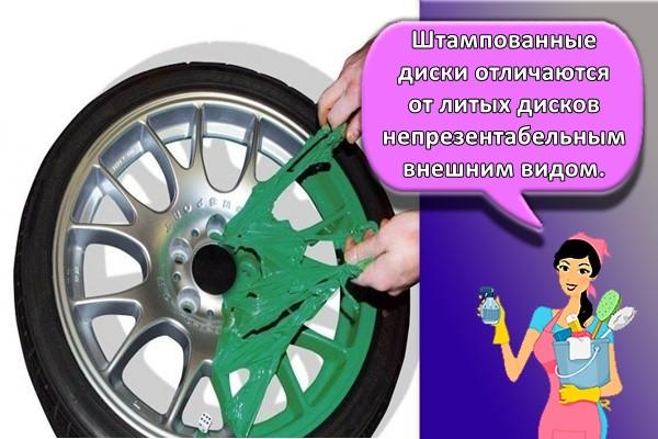 диск машины