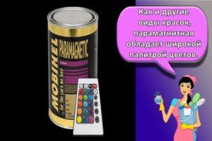 Принцип действия парамагнитной краски и как она меняет цвет, другие виды