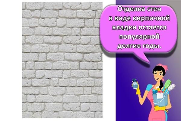 Отделка стен в виде кирпичной кладки остается популярной долгие годы.