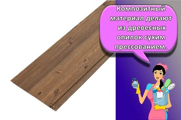 Композитный материал делают из древесных опилок сухим прессованием.