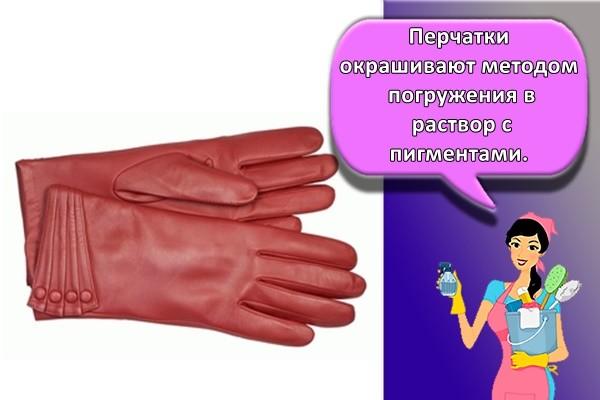 Перчатки окрашивают методом погружения в раствор с пигментами.
