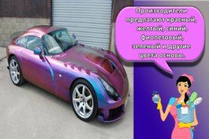 Цветовая палитра красок хамелеон и особенности их нанесения на машину