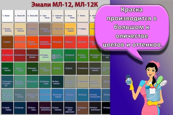 Краска производится в большом количестве цветов и оттенков.