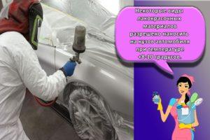 Можно ли и при какой температуре красить машину зимой, сложности и правила
