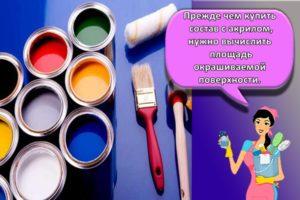 Нормы расходы акриловых красок на 1 м2 для разных поверхностей и примеры