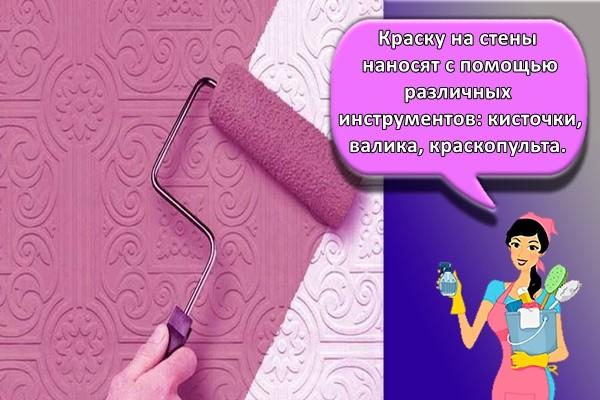 Краску на стены наносят с помощью различных инструментов