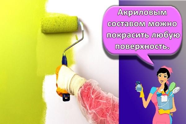 Акриловым составом можно покрасить любую поверхность.